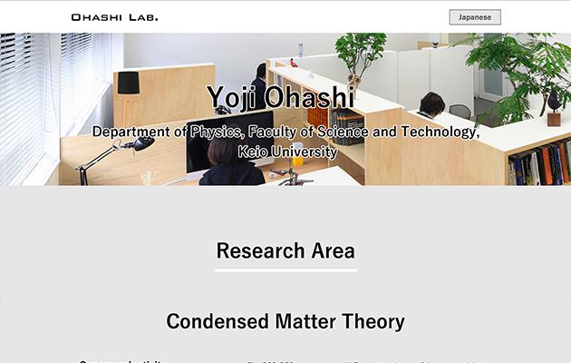 実績画像:大橋洋士理論研究室