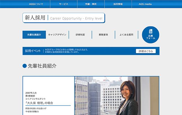 実績画像:株式会社AGSコンサルティング